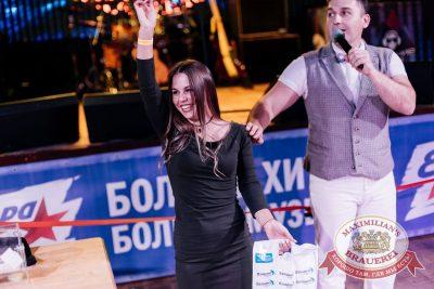 Super ПЯТНИЦА, 6 октября 2017 - Ресторан «Максимилианс» Челябинск - 32