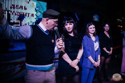 Татьянин день, 25 января 2020 - Ресторан «Максимилианс» Челябинск - 12