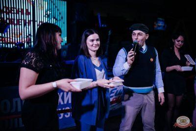 Татьянин день, 25 января 2020 - Ресторан «Максимилианс» Челябинск - 15