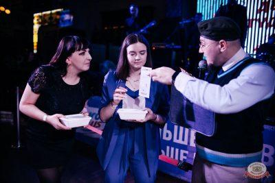 Татьянин день, 25 января 2020 - Ресторан «Максимилианс» Челябинск - 17