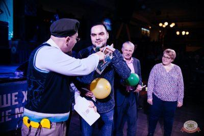 Татьянин день, 25 января 2020 - Ресторан «Максимилианс» Челябинск - 26