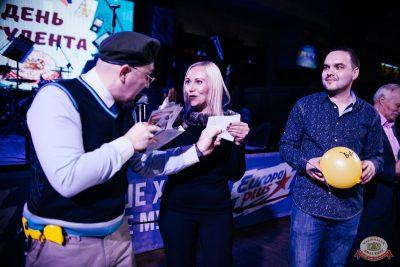 Татьянин день, 25 января 2020 - Ресторан «Максимилианс» Челябинск - 28