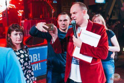 Вечеринка «Холостяки и холостячки», 12 октября 2019 - Ресторан «Максимилианс» Челябинск - 45