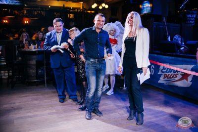 Вечеринка «Холостяки и холостячки», 6 декабря 2019 - Ресторан «Максимилианс» Челябинск - 34