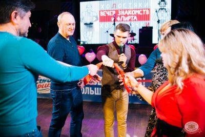 Вечеринка «Холостяки и холостячки», 7 февраля 2020 - Ресторан «Максимилианс» Челябинск - 15