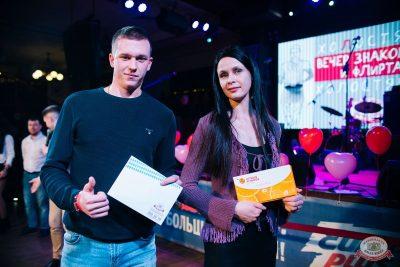 Вечеринка «Холостяки и холостячки», 7 февраля 2020 - Ресторан «Максимилианс» Челябинск - 25