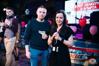 Вечеринка «Холостяки и холостячки», 7 февраля 2020 - Ресторан «Максимилианс» Челябинск - 28