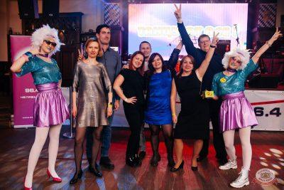 «Вечеринка Ретро FM», 15 февраля 2020 - Ресторан «Максимилианс» Челябинск - 4