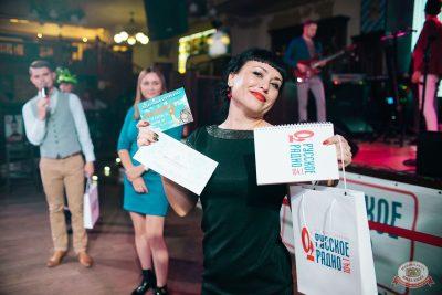 Вечеринка «Русского Радио» «Для своих», 11 октября 2019 - Ресторан «Максимилианс» Челябинск - 9