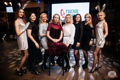 Вечеринка «Русского Радио» «Для своих», 11 января 2020 - Ресторан «Максимилианс» Челябинск - 39