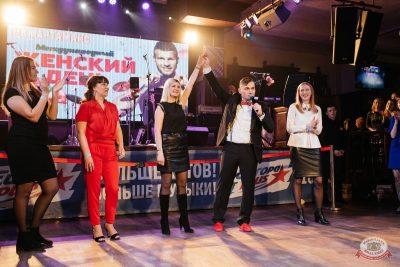 Международный женский день, 8 марта 2020 - Ресторан «Максимилианс» Челябинск - 27