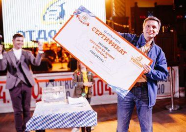 Финал акции «Билеты влето», 30августа2018