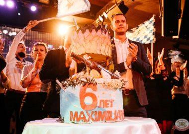 Концерт Славы! День рождения «Максимилианс», 18июля2019