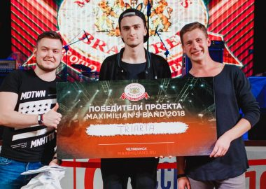 Конкурс Maximilian's band. Финал, 6сентября2018