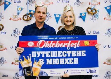 «Октоберфест-2018»: выбор Короля иКоролевы. Закрытие фестиваля, 6октября2018