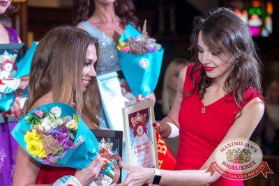 Конкурс «Мисс Максимилианс», 9 сентября 2017 -  - 32