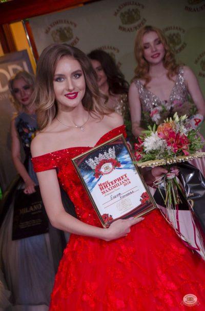 Конкурс «Мисс Максимилианс», 15 сентября 2018 -  - 24
