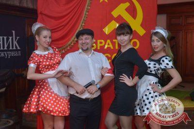 Обратно в СССР, 7 ноября 2015 -  - 01