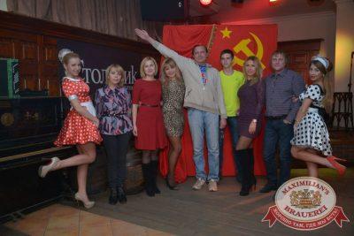 Обратно в СССР, 7 ноября 2015 -  - 04