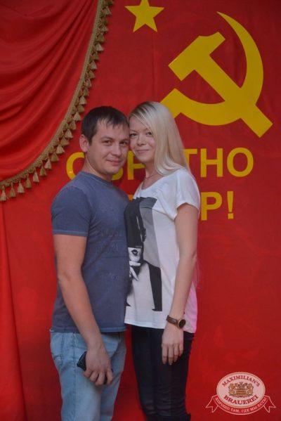 Обратно в СССР, 7 ноября 2015 -  - 06
