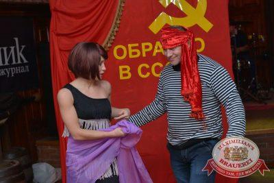Обратно в СССР, 7 ноября 2015 -  - 13