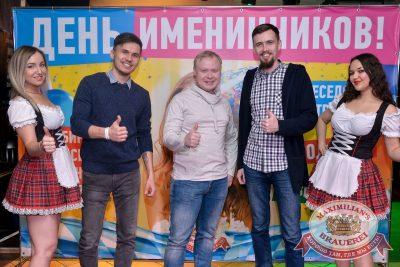 День именинников, 24 февраля 2018 -  - 5