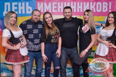 День именинников, 24 февраля 2018 -  - 6