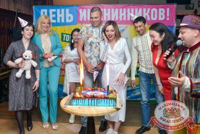 День именинников, 26 мая 2018 -  - 27