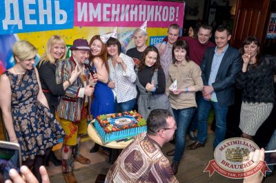 День именинников, 29 апреля 2018 -  - 33