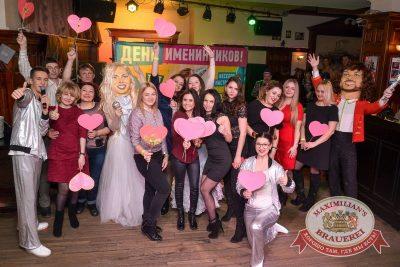 День именинников, 31 марта 2018 -  - 17
