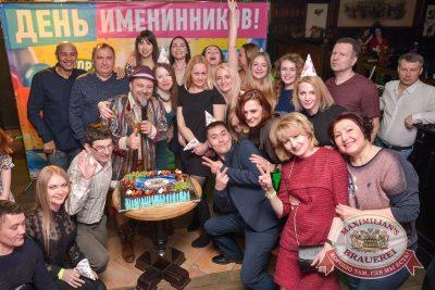 День именинников, 31 марта 2018 -  - 18