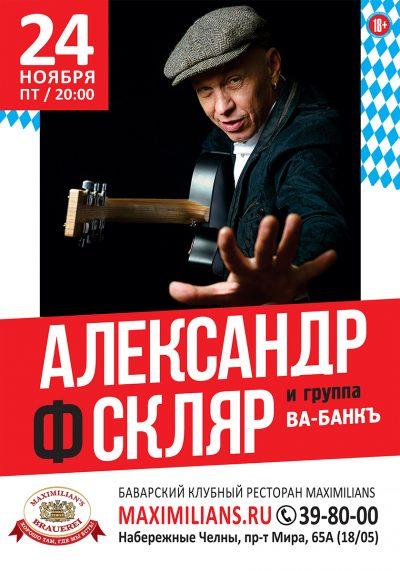 Александр Ф.Скляр игруппа «Ва-банкъ»