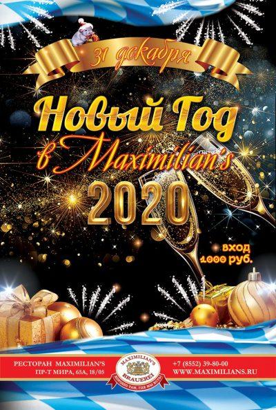 Новый год2020