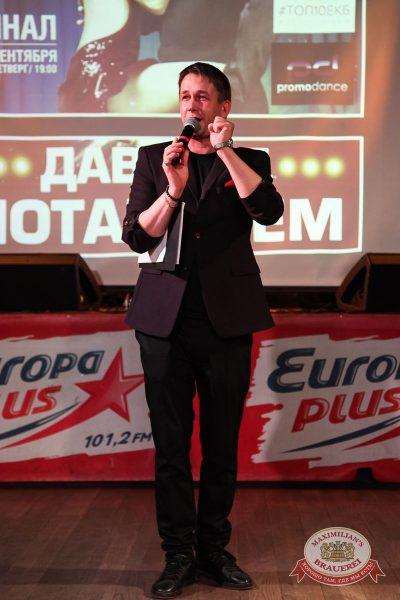 Конкурс «Давайте потанцуем»: тур второй, 8 сентября 2016 - Ресторан «Максимилианс» Екатеринбург - 06