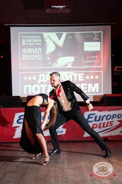 Конкурс «Давайте потанцуем»: тур второй, 8 сентября 2016 - Ресторан «Максимилианс» Екатеринбург - 08