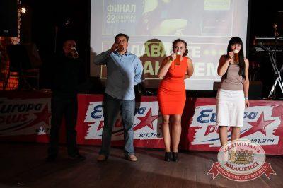 Конкурс «Давайте потанцуем»: тур второй, 8 сентября 2016 - Ресторан «Максимилианс» Екатеринбург - 10