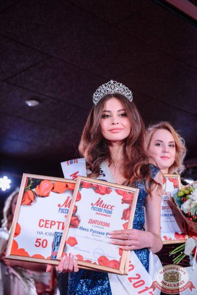 Конкурс «Мисс «Русское Радио» Екатеринбург, 20 мая 2017 - Ресторан «Максимилианс» Екатеринбург - 00047