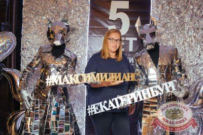 День рождения «Максимилианс»: нам 5 лет! Специальный гость: Ирина Дубцова, 30 ноября 2017 - Ресторан «Максимилианс» Екатеринбург - 1