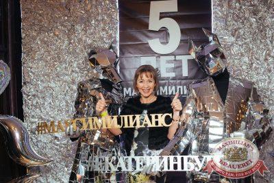 День рождения «Максимилианс»: нам 5 лет! Специальный гость: Ирина Дубцова, 30 ноября 2017 - Ресторан «Максимилианс» Екатеринбург - 3