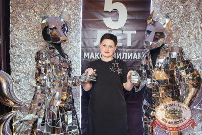 День рождения «Максимилианс»: нам 5 лет! Специальный гость: Ирина Дубцова, 30 ноября 2017 - Ресторан «Максимилианс» Екатеринбург - 8