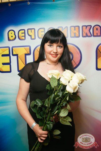 Вечеринка «Ретро FM», 23 июня 2018 - Ресторан «Максимилианс» Екатеринбург - 7