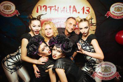 «Дыхание ночи»: «Пятница, 13». DJ Denis Agamirov, 13 июля 2018 - Ресторан «Максимилианс» Екатеринбург - 12