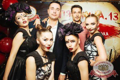 «Дыхание ночи»: «Пятница, 13». DJ Denis Agamirov, 13 июля 2018 - Ресторан «Максимилианс» Екатеринбург - 8