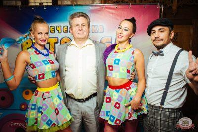 Вечеринка «Ретро FM», 17 августа 2018 - Ресторан «Максимилианс» Екатеринбург - 1