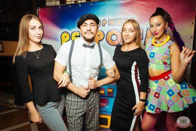 Вечеринка «Ретро FM», 17 августа 2018 - Ресторан «Максимилианс» Екатеринбург - 7