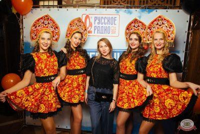 Вечеринка «Русского Радио» «Для своих», 12 октября 2018 - Ресторан «Максимилианс» Екатеринбург - 4