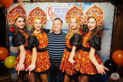 Вечеринка «Русского Радио» «Для своих», 12 октября 2018 - Ресторан «Максимилианс» Екатеринбург - 7