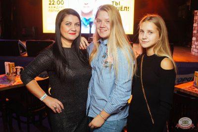 Александр Незлобин, 24 октября 2018 - Ресторан «Максимилианс» Екатеринбург - 23