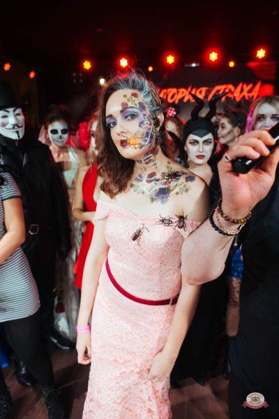 «Хэллоуин»: «Территория страха», 27 октября 2018 - Ресторан «Максимилианс» Екатеринбург - 0017
