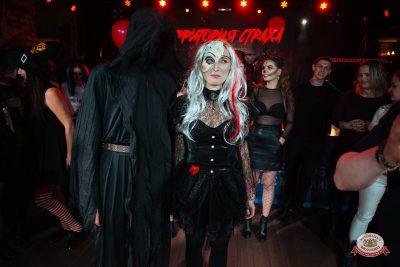 «Хэллоуин»: «Территория страха», 27 октября 2018 - Ресторан «Максимилианс» Екатеринбург - 0030